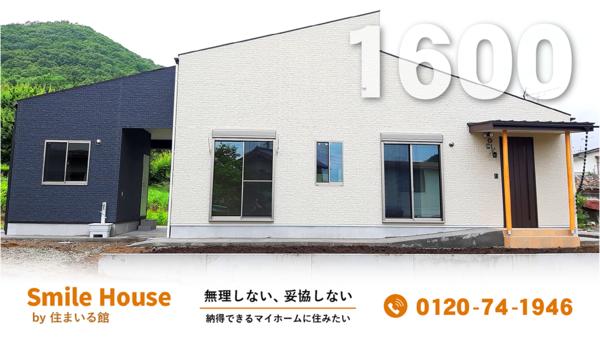 SmileHouse(スマイルハウス) 1600