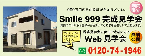 Smile 999の家 完成見学会